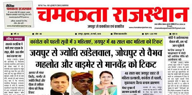 दैनिक चमकता राजस्थान 29 मार्च 2019 ई-न्यूज़ पेपर