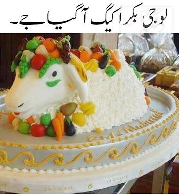 Eid-ulazha Sweet Dish