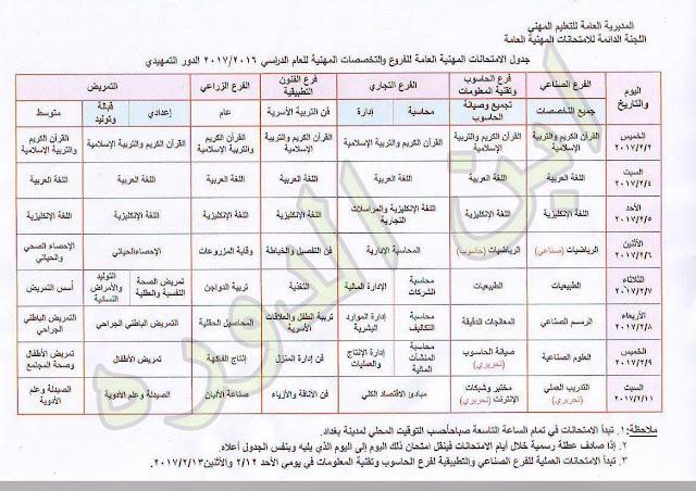 جدول الامتحانات التمهيدية للفروع المهنية كافة للعام الدراسي 2017/2016