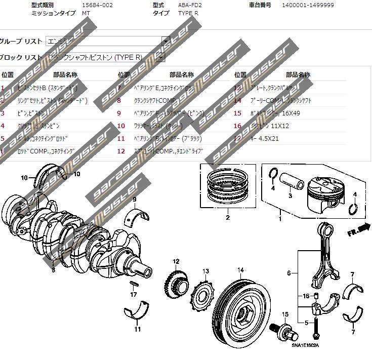 TWY TRADING: Honda Genuine Parts: FD2R Type R ( Engine
