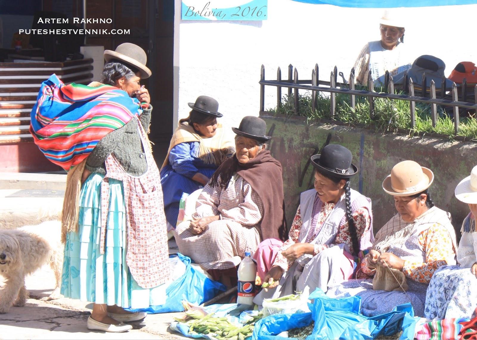 Женщины Боливии
