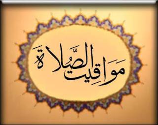 """تحميل برنامج مواقيت الصلاة والقبلة للايفون """" download By Ismail Alhmoud Version: 2.1 for iphone free"""