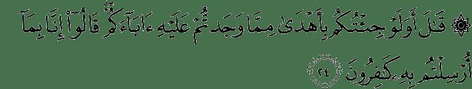 Surat Az-Zukhruf Ayat 24