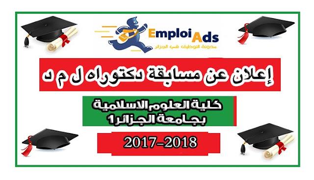إعلان عن مسابقة دكتوراه ل م د بكلية العلوم الاسلامية بجامعة الجزائر 1 ولاية الجزائر 2017/2018