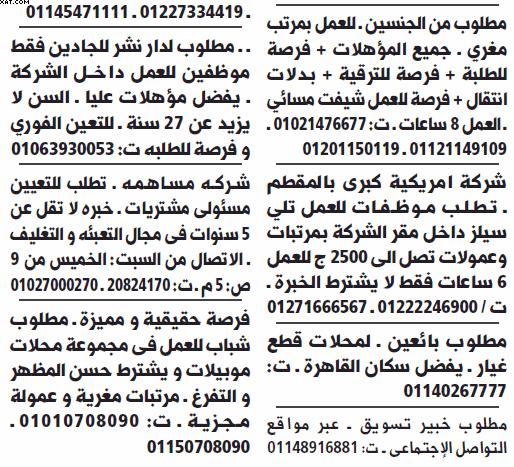 gov-jobs-16-07-28-04-20-01