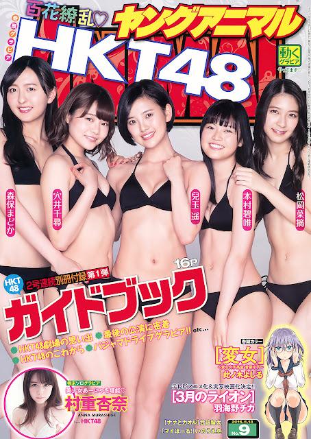 Hot girls Sexy Japan Singers idol Hkt48 2