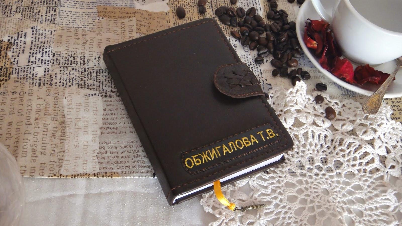 Персональный ежедневник женский - на обложке имя фамилия владельца