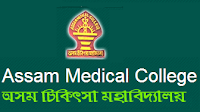 assam-medical-college-recruitment