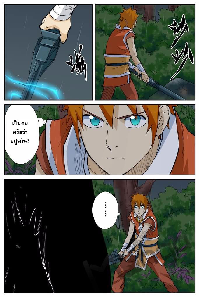 Tales of Demons and Gods ตอนที่ 152.5 หน้า 4