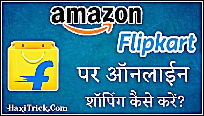 online shopping kaise kare hindi me bataye