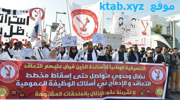 وزارة التعليم تستعد لاخذ اجراءات في حق الأساتذة المتعاقدين المتشبثين بالإضراب