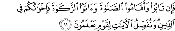 Surat At Taubah Ayat 11