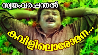 Swayamvarapanthal Malayalam Movie