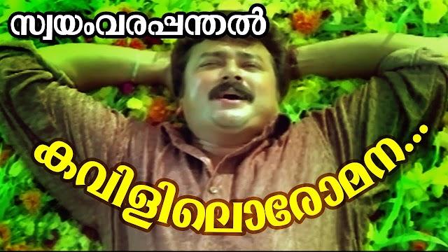 Kavililoromana Marukumaay | Song Lyrics | Swayamvarapanthal | 2000