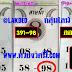 มาแล้ว...เลขเด็ดงวดนี้ 2ตัวตรงๆ หวยซอง สายน้ำ งวดวันที่ 1/12/60