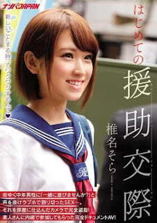[ NNPJ-138 ] Sora Shiina The First Time Of Assistance นักศึกษา น่ารัก