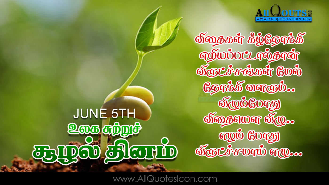 famous world environment day greetings in tamil hd best