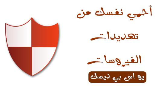 USB Disk Security النسخة العربية