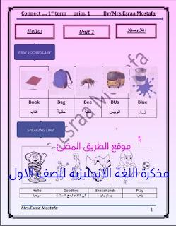 تحميل مذكرة اللغة الانجليزية للصف الاول منهج Connect 1  ترم أول 2019 , ميس اسراء مصطفى