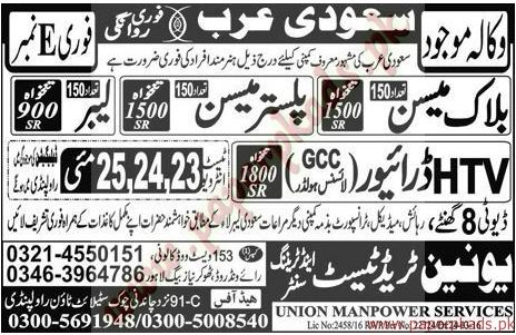Private Jobs, Foriegn Jobs, Plumbers, Taxi Driver Jobs, Private Jobs, Foriegn Jobs, Plumbers, Taxi Driver Jobs, Express, The News,