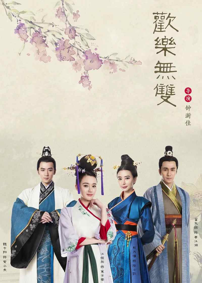 Double Happiness 2022, Chinese Drama, Synopsis, Cast