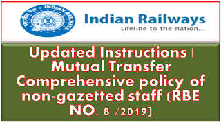 RBE-08-2019-instructions-mutual-transfer