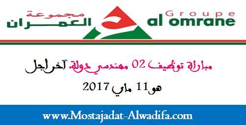مجموعة التهيئة العمران: مباراة توظيف 02 مهندسي دولة. آخر أجل هو 11 ماي 2017