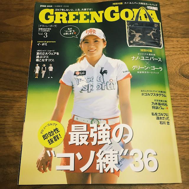 営業報告:「グリーン・ゴーラ」vol.3イラストカット担当
