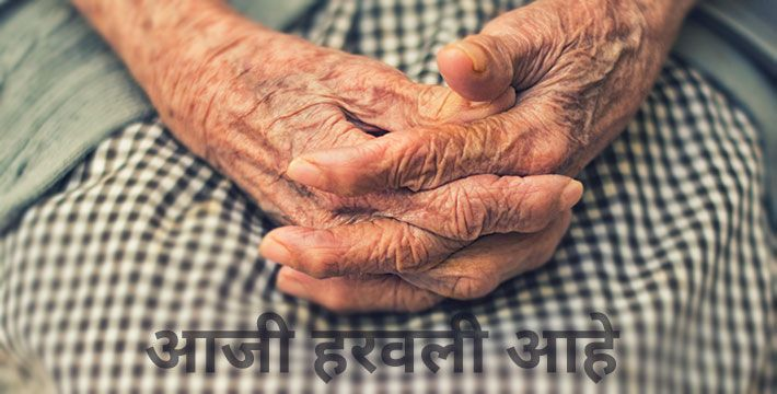 आजी हरवली आहे - मराठी कविता | Aaji Haravali Aahe - Marathi Kavita