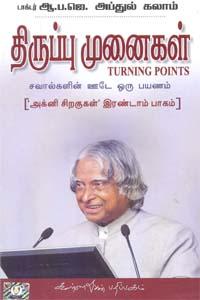 Agni siragugal in tamil