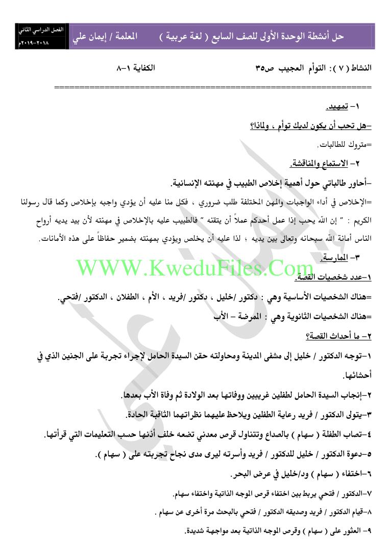نتيجة بحث الصور عن حل اسئلة كتاب اللغة العربية للصف السابع الفصل الاول
