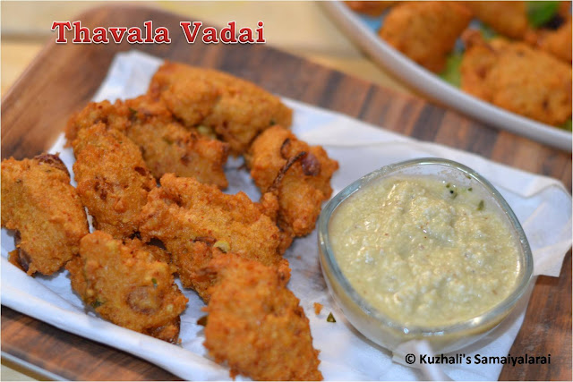 THAVALA VADAI, CHETTINAD THAVALAI VADAI- EASY SNACK RECIPES - தவளை வடை