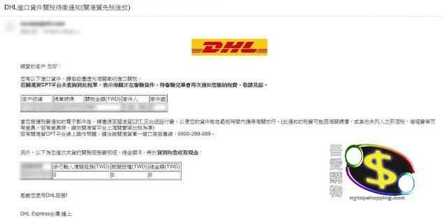 簡單步驟省掉DHL420元代墊稅款手續費 |吾愛購物