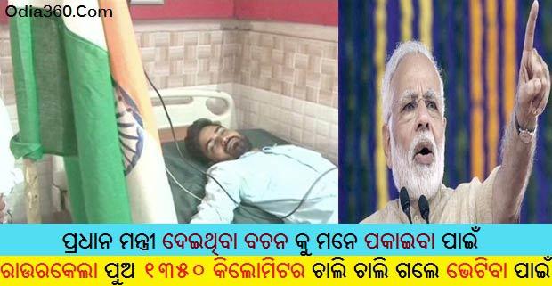 Rourkela man walks 1,350 km to meet PM Modi, remind him of promises he made