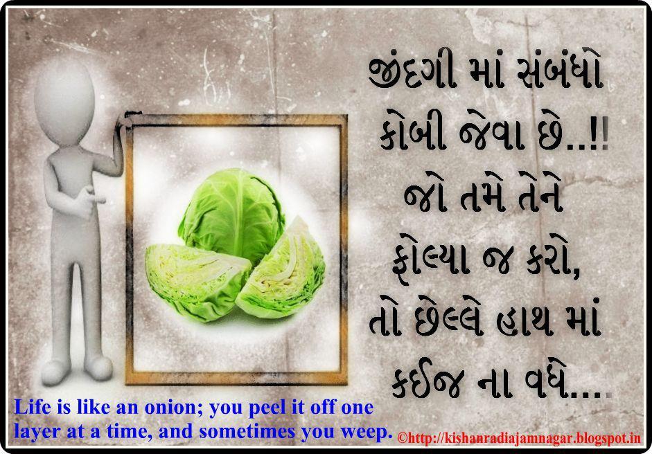 Gujarati Suvichar Relations Gujarati Suvichargujarati Quotes