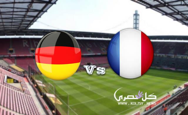 مشاهدة مباراة المانيا وفرنسا اونلاين مباشر