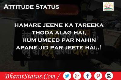 attitude status or shayari 2018