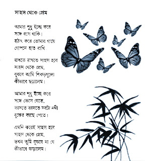 Bangla Kobita - সাহস থেকে প্রেম