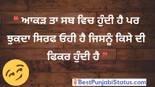 att status in punjabi