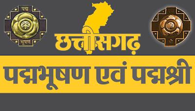 Chhattisgarh Padma Bhushan & Padma Shri