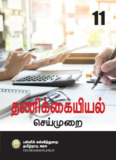 11th Std Accounts Book
