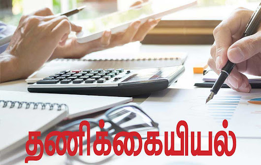 Tamil Nadu State Board English Medium 11th Standard Auditing Practical textbooks free download