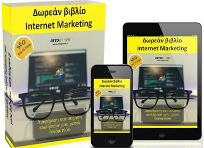 free internet marketing book