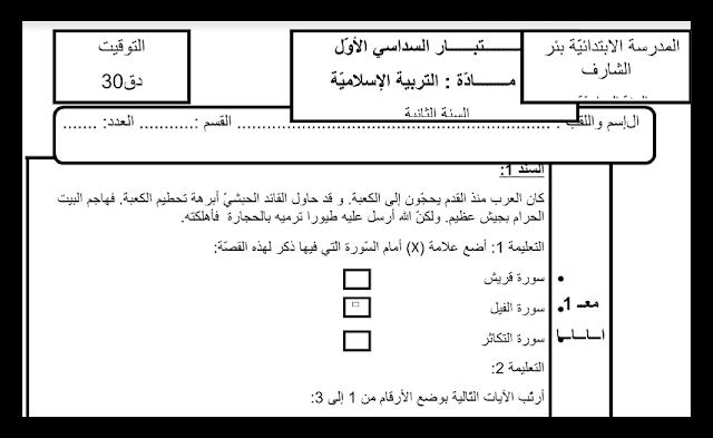 Ashampoo Snap 2016.12.06 12h17m38s 001  - إمتحان تربية إسلامية سداسي 1 سنة 2