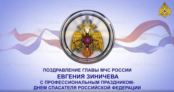 Днем спасателя Российской Федерации