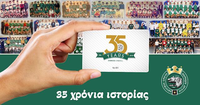 Επετειακές κάρτες διαρκείας για τα 35 χρόνια Διομήδης