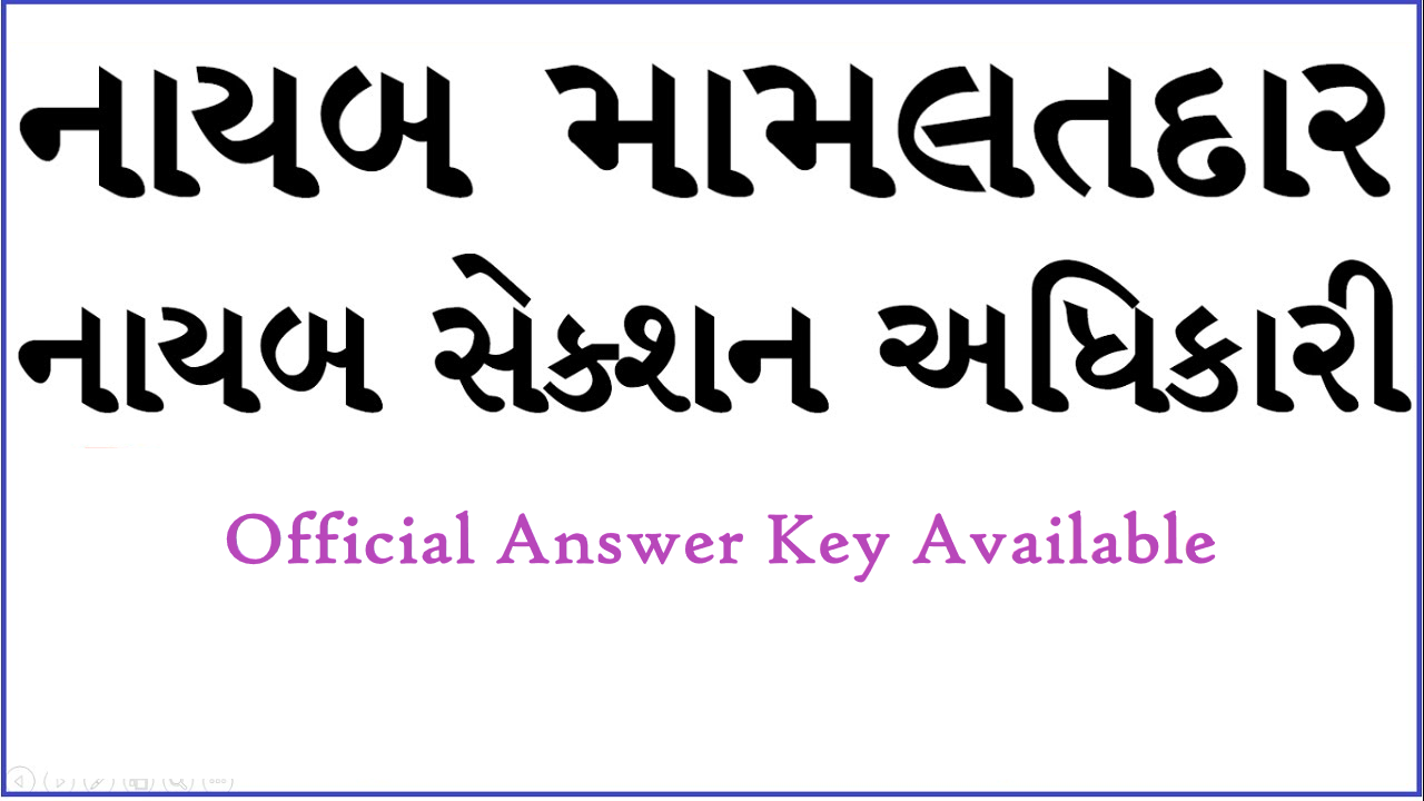 GPSC DYSO & Deputy Mamlatdar Exam Answer Key