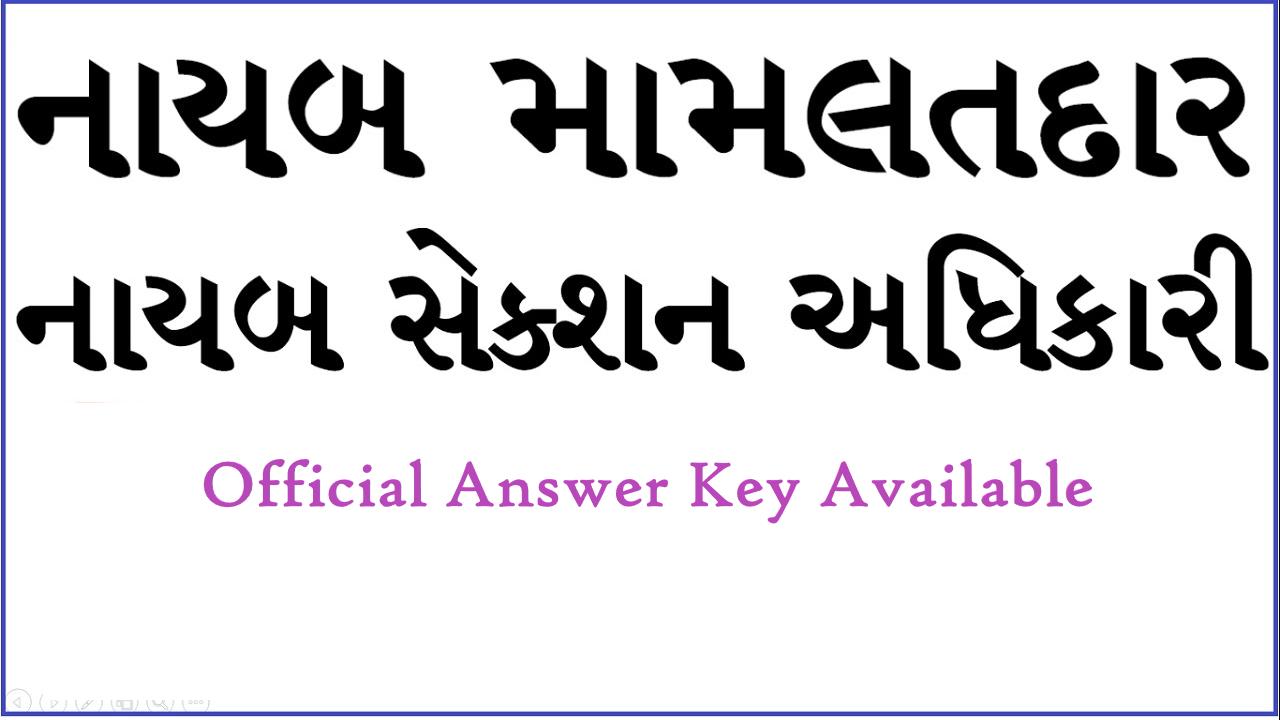 GPSC DYSO & Deputy Mamlatdar Exam Answer Key