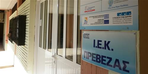 Πρέβεζα: Συνεχίζονται για δύο ακόμα ειδικότητες οι εγγραφές στο Δημόσιο ΙΕΚ Πρέβεζας