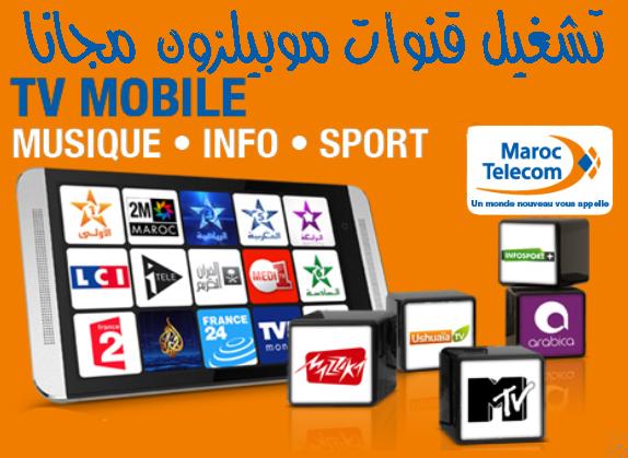 تطبيق MobileZone على الهاتف اتصالات المغرب لمشاهدة قنوات مجانا